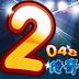 2048传奇 1.5.0安卓游戏下载