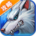 时空猎人完美攻略 2.1.0安卓游戏下载