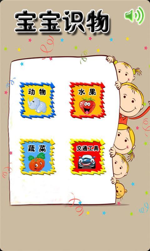宝宝识物截图1