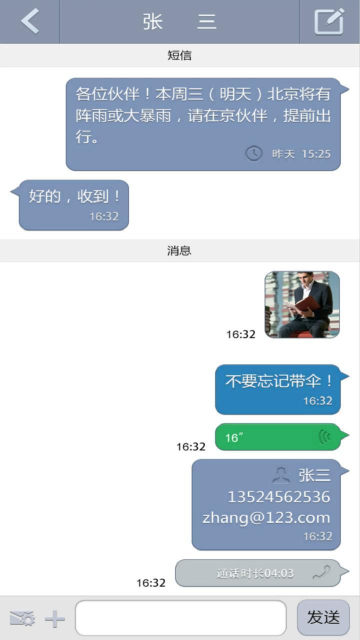 个性短信截图4