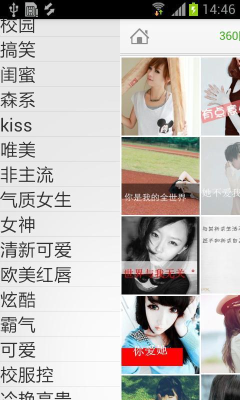 微信头像下载,2013最新头像,小清新头像,个性头像,非主流头像.