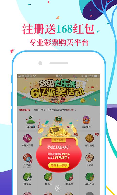 爱投彩票手机版下载|v5.2.53官方安卓2020版