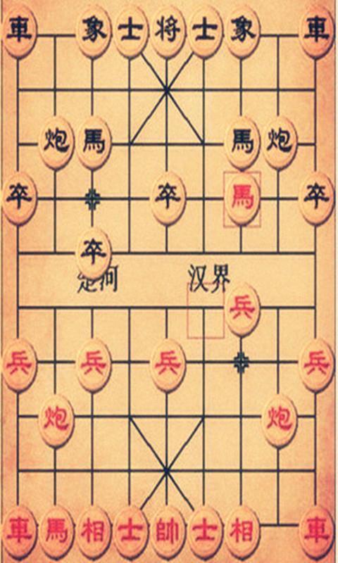 中国象棋的秘籍_360手机助手图片