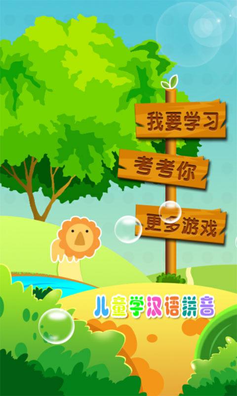 儿童学汉语拼音截图1