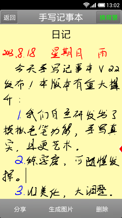 手写记事本截图3
