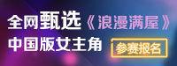全网甄选《浪漫满屋》中国版女主角