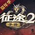 征途2-嘉年华