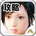 三剑豪 魔方攻略助手 1.0.1安卓游戏下载