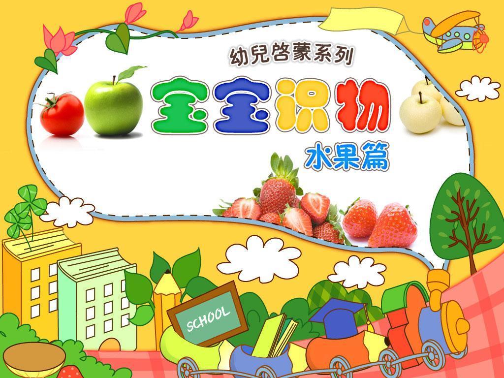 宝宝识水果官网免费下载_宝宝识水果攻略,360手机游戏