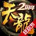 天龙八部3D-王霸雄图安卓版
