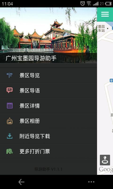 生活地图 广州宝墨园下载
