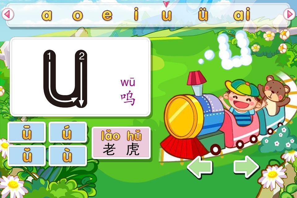 拼音是儿童学习汉字发音的基础启蒙