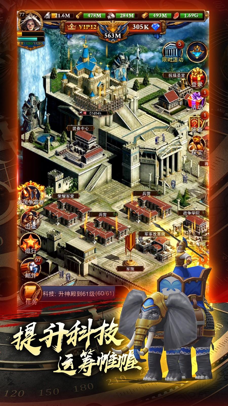 城堡战争APP截图