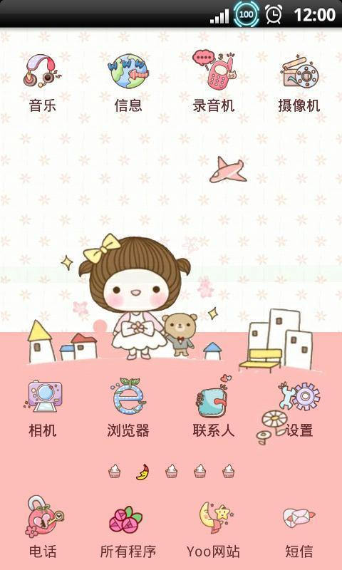 yoo主题-可爱大头娃娃
