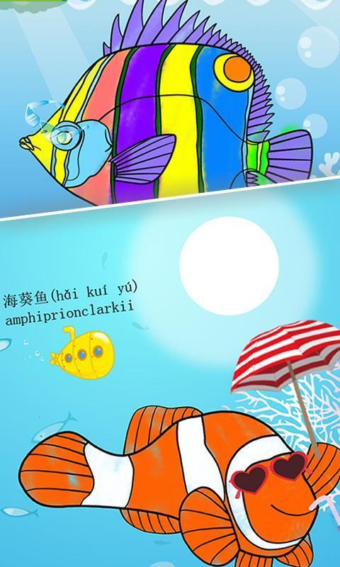 儿童画画填色涂鸦着色书海洋动物