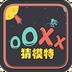OOXX猜模特
