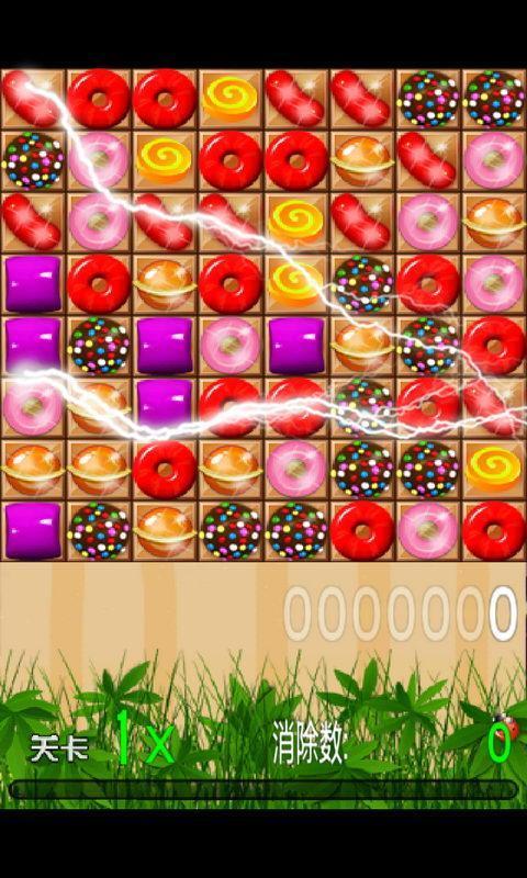 糖果屋截图2