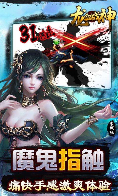 龙血战神截图3