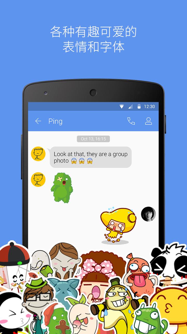 GO短信加强版截图2