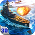 雷霆舰队-真3D海战