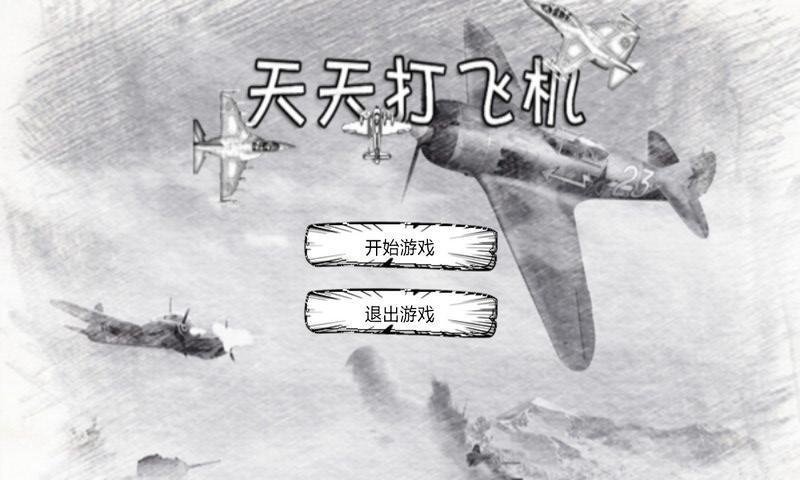 打飞机官网免费下载_打飞机攻略,360手机游戏