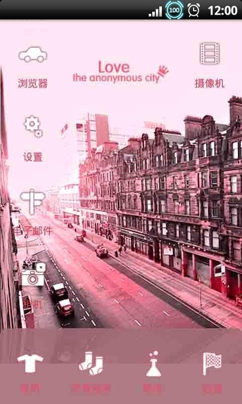 YOO主题-love city截图3