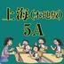 牛津小学英语5A上海版