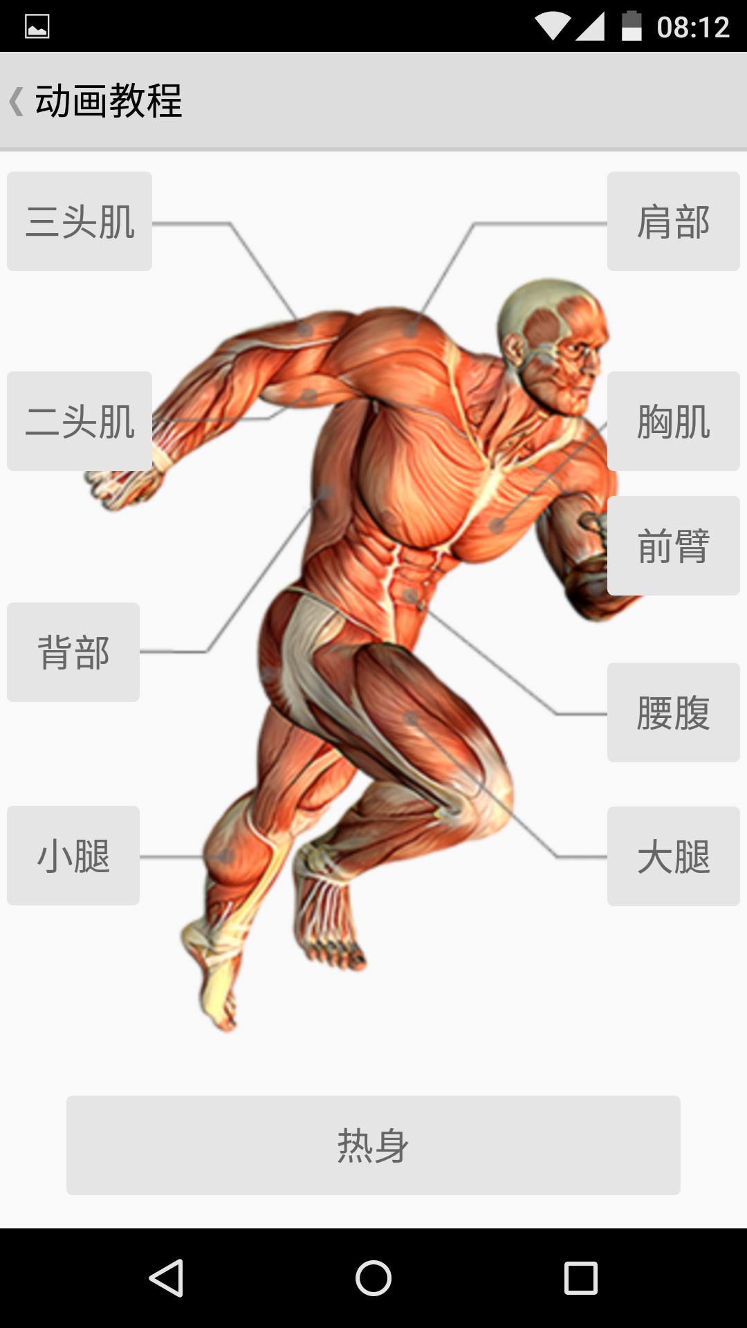 健身宝典截图2