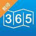 365教师版