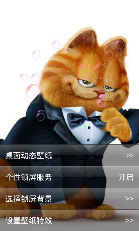 加菲猫动态壁纸_360手机助手