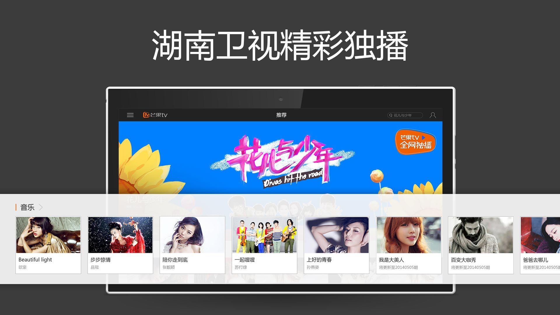 【芒果TV HD】_芒果TV HD手机游戏安卓电脑