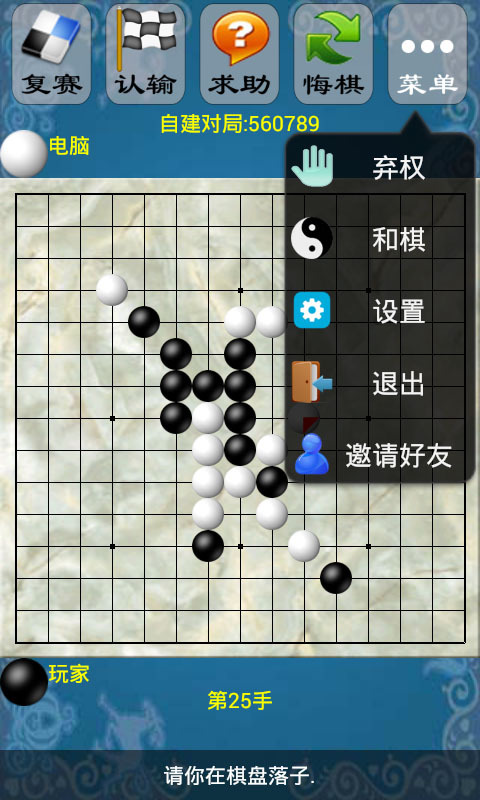 极品五子棋APP截图
