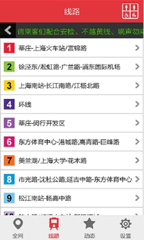 上海地铁官方指南截图2