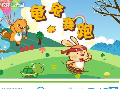 龟兔赛跑-儿童故事