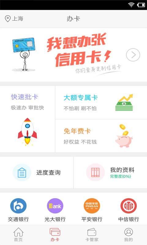 天津银行信用卡办卡