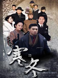 寒冬(全36集)