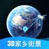 世界高清3D街景