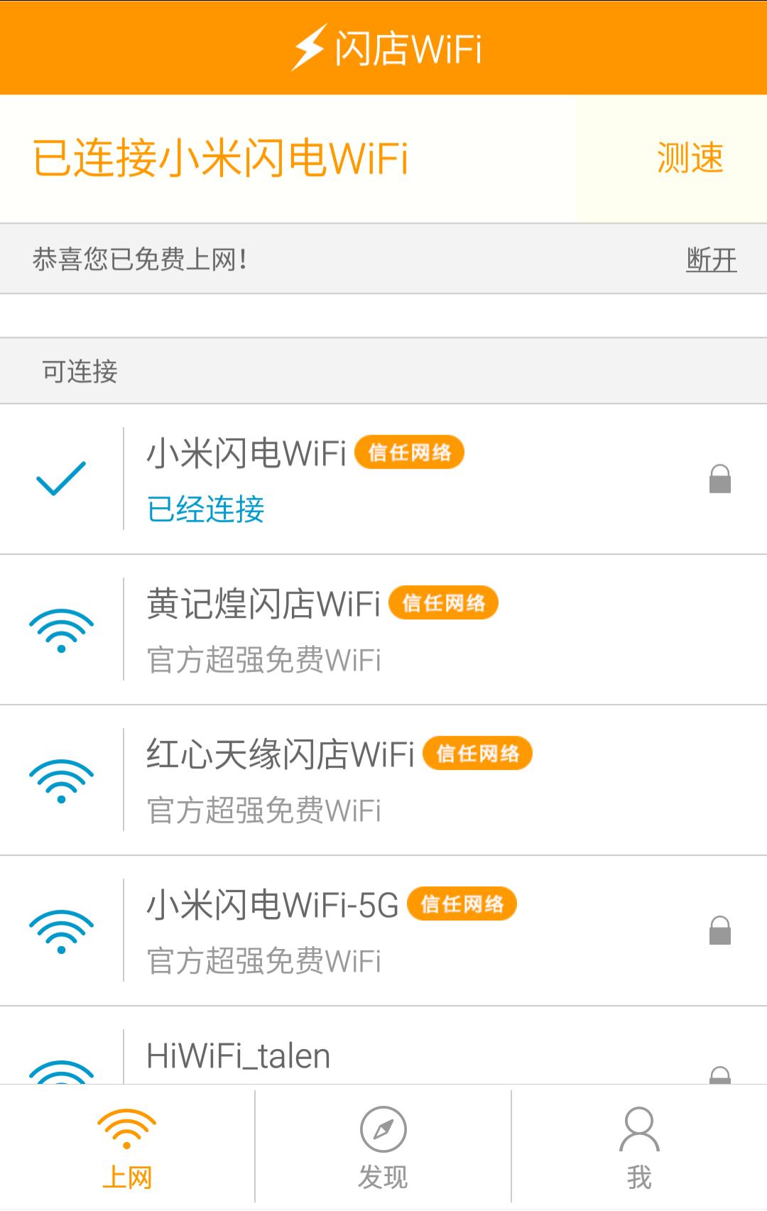 闪店WiFi截图3