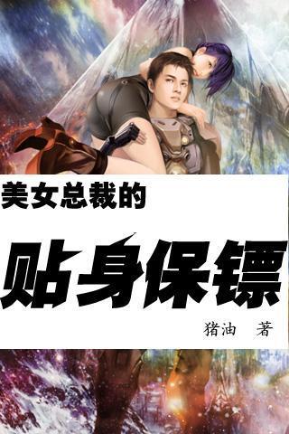 美女总裁贴身兵王秦枫