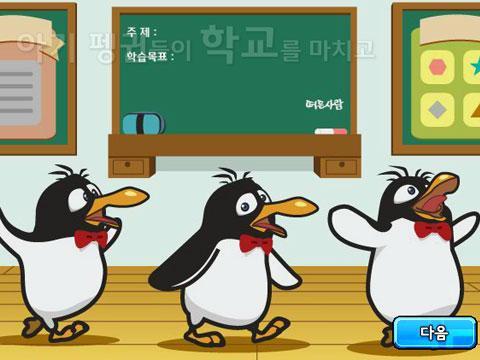 倒霉熊和企鹅跳舞是哪一集