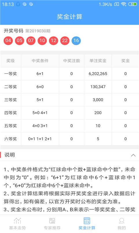 彩81最新版下载|v2.5.75官方2020手机版