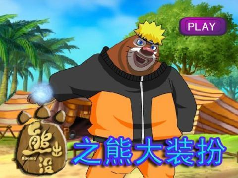 动画片图片可爱熊大