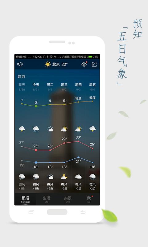 天气通截图2