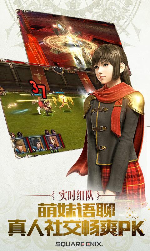 最终幻想:觉醒安卓版高清截图