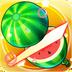 切水果2-完美版(活动版)