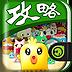 着迷攻略 for 保卫萝卜 1.3.004.0001安卓游戏下载
