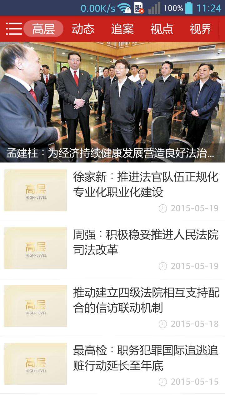 中国法院网截图1