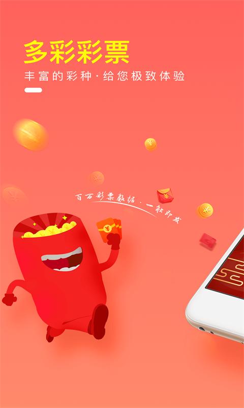 多彩彩票最新版下载|v5.5.16官方安卓2020版