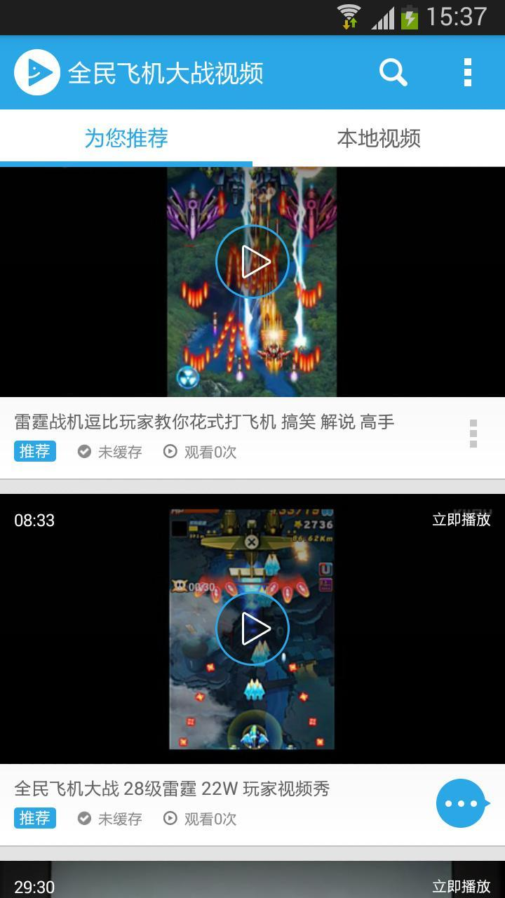 游戏 射击飞行 全民飞机大战视频  屏幕截图 0流量看全民飞机大战游戏