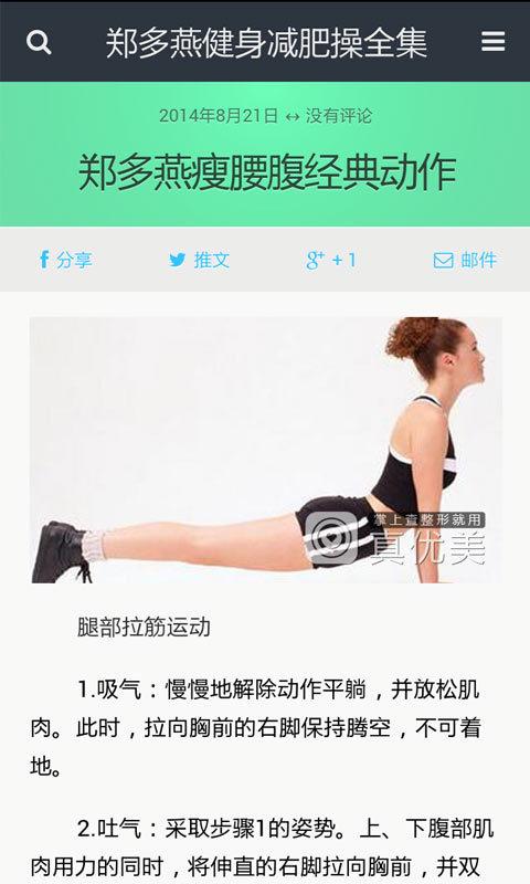 郑多燕健身减肥操全集下载